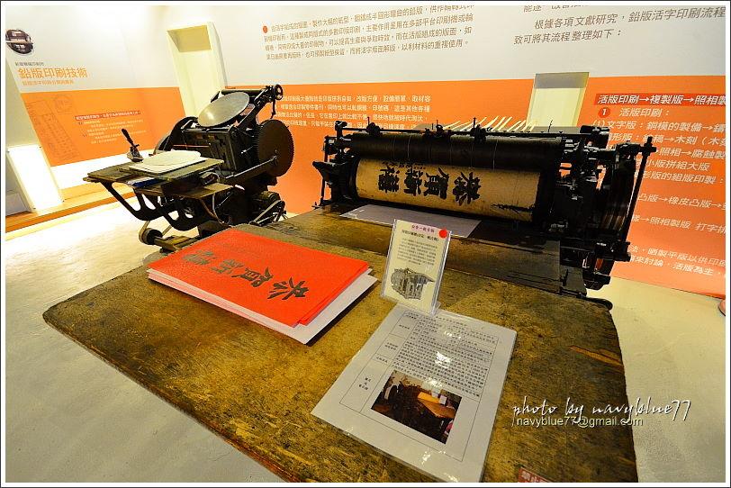 新營糖廠-糖福印刷所24.JPG