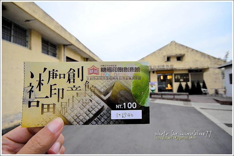 新營糖廠-糖福印刷所27.JPG