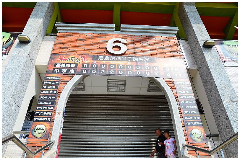 KANO紀念園區05.JPG