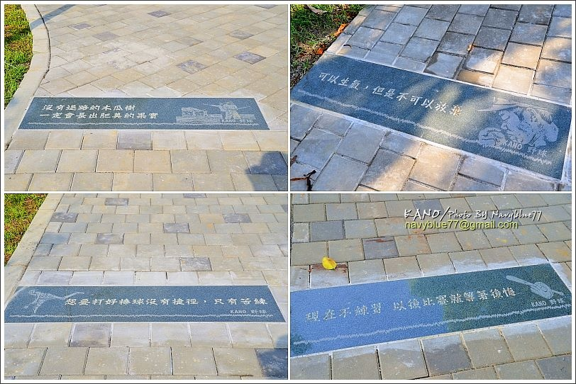 KANO紀念園區15.JPG