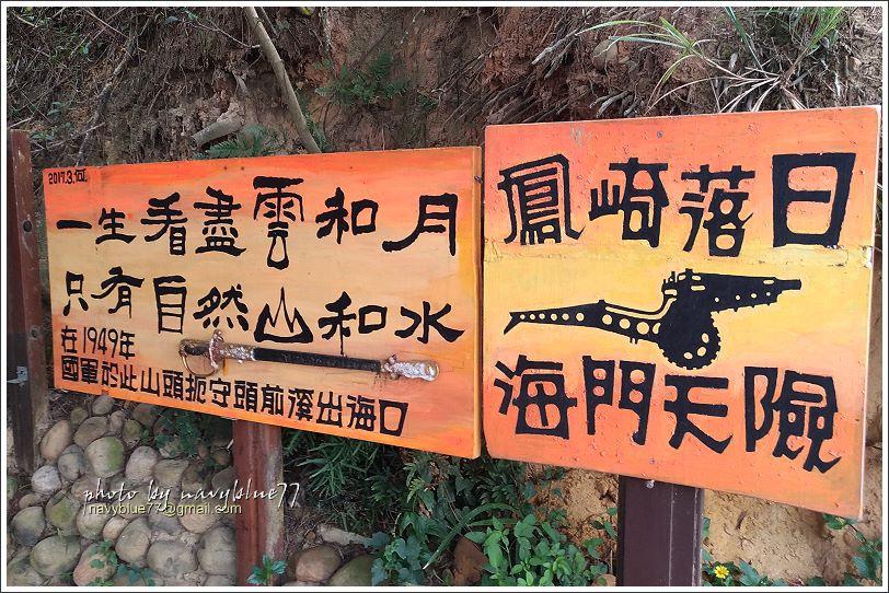 鳳崎落日步道19.JPG
