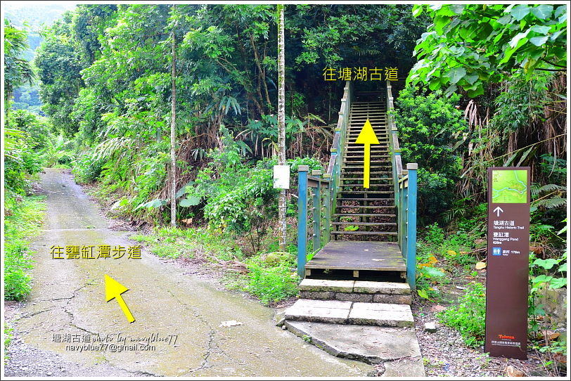塘湖古道-甕缸潭步道 (7).JPG