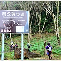 惠蓀林場環場森林步道O形19.JPG