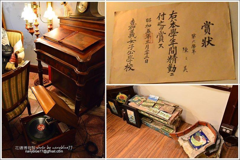 嘉義花磚博物館20.JPG