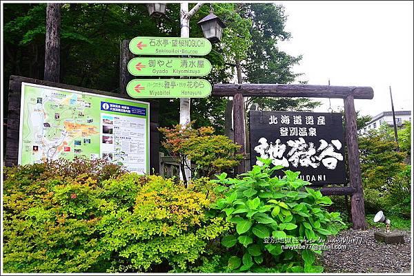北海道登別地獄谷05.JPG
