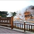 北海道登別地獄谷12.JPG
