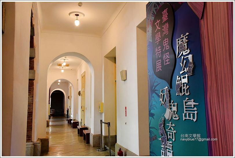 台南文學館