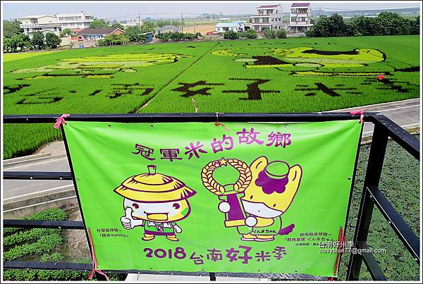 2018台南好米季