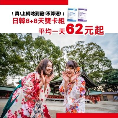 日韓8天雙網卡999.jpg
