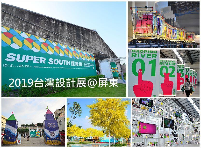 超級南設計展 (33).JPG