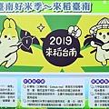 2019林鳳營台南好米季 (1).JPG