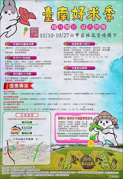 2019林鳳營台南好米季 (14).JPG