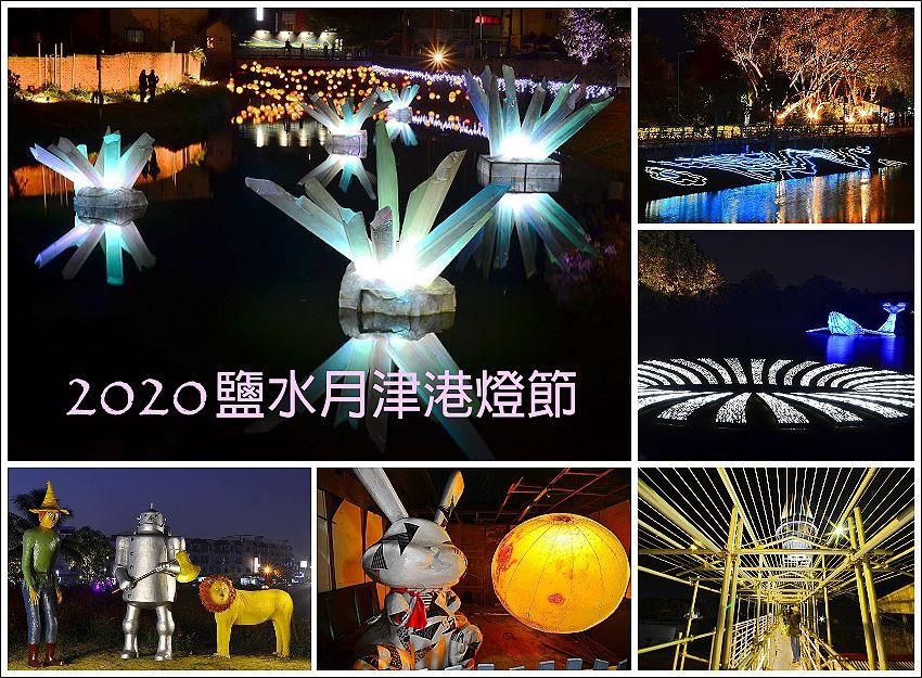 2020鹽水燈節0.JPG