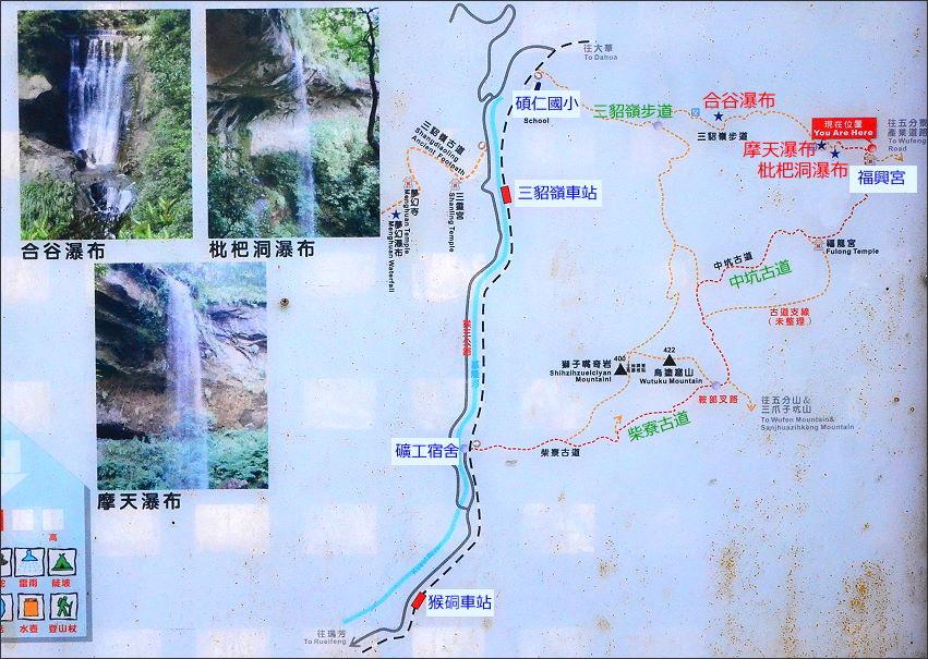 三貂嶺瀑布群 (1).JPG