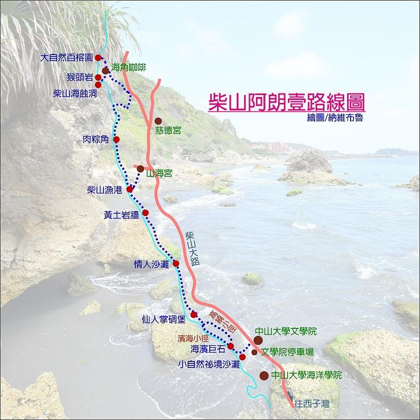 柴山阿朗壹MAP.jpg