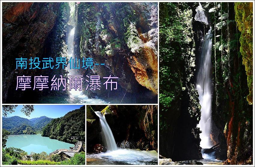 武界摩摩納爾瀑布 (36).JPG