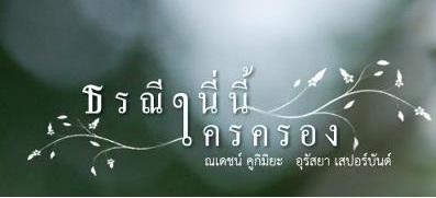 Toranee Ni Nee Krai Krong電視小說翻譯