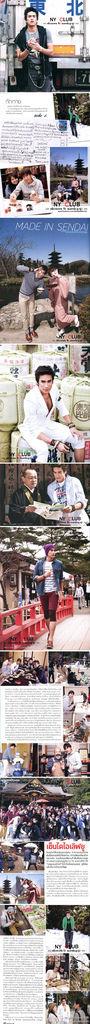 【SUDSAPDA雜誌】Nadech日本之行高清寫真