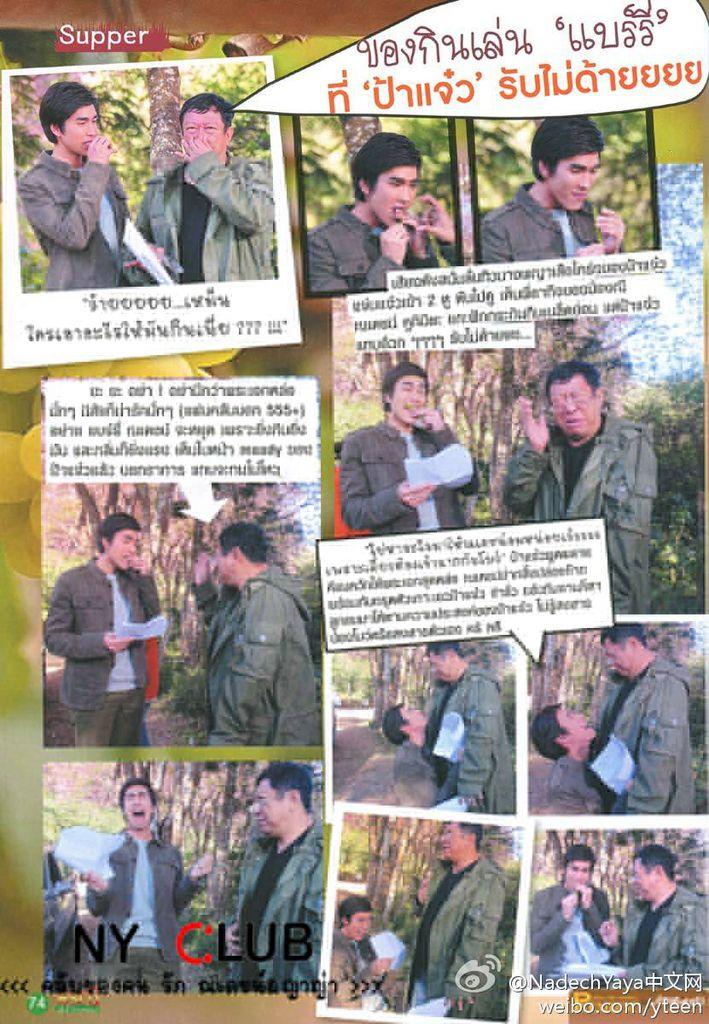 2012年5月《Premium》雜誌封面內頁8