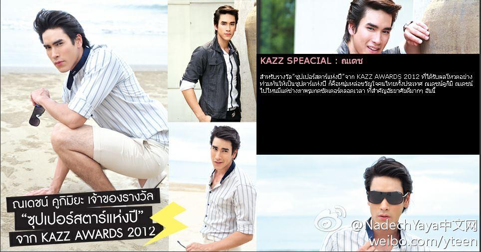 Nadech獲得KAZZ AWARDS 2012年度巨星獎