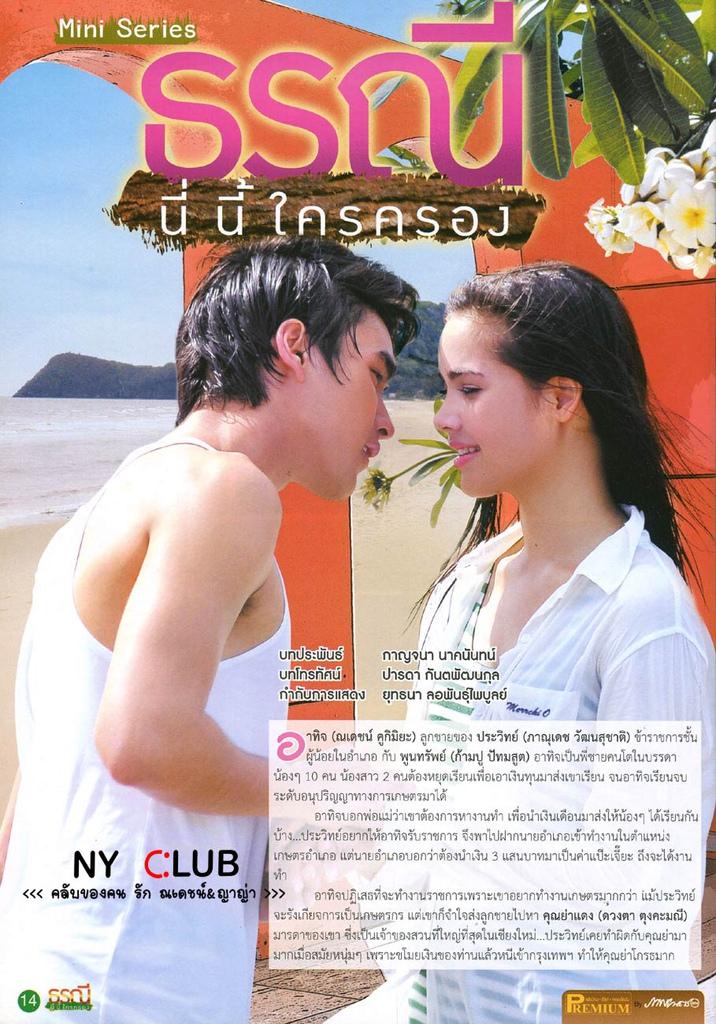 2012年5月《Premium》雜誌TNNKK專刊13