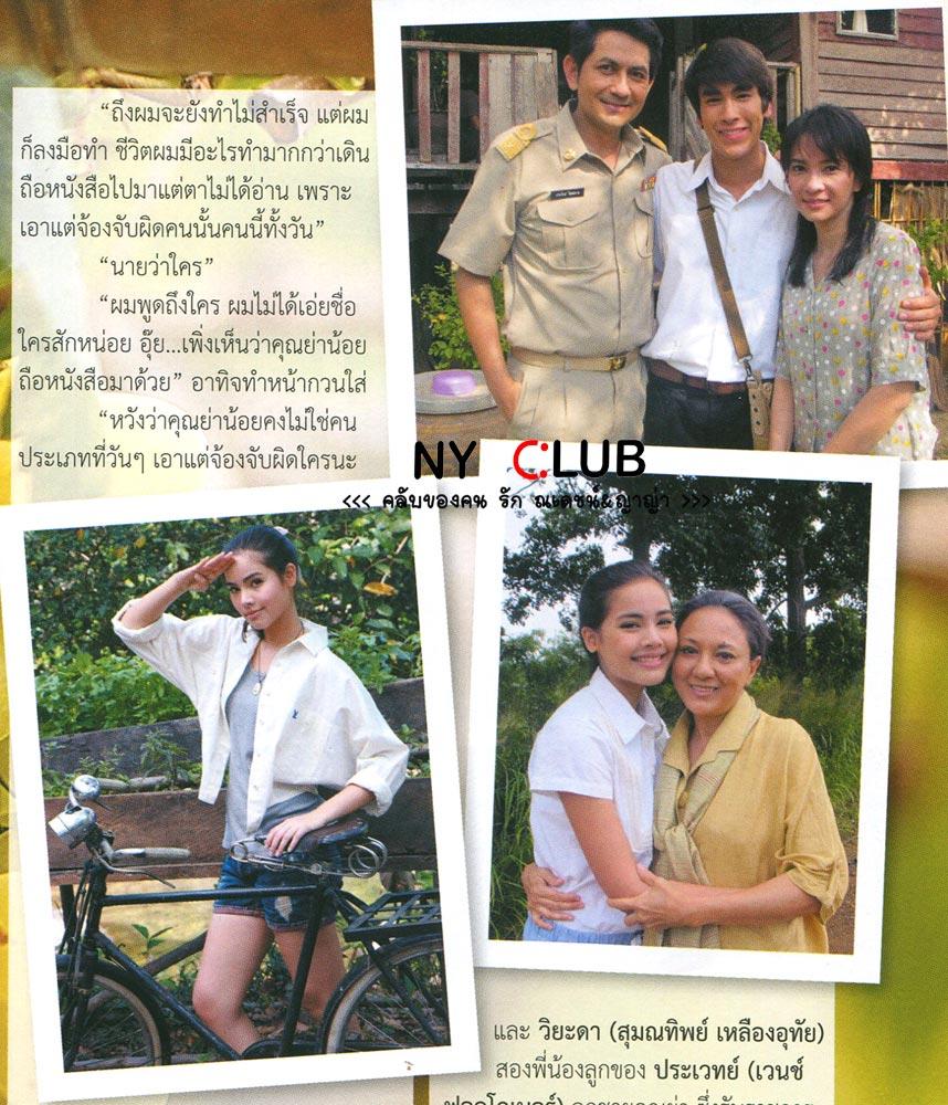 2012年5月《Premium》雜誌TNNKK專刊14