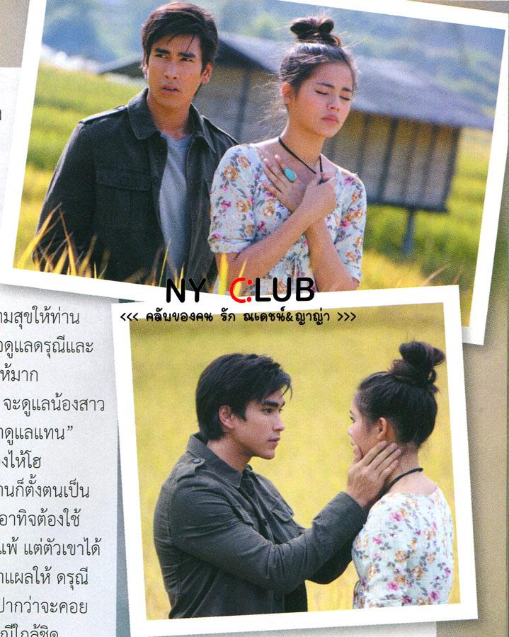 2012年5月《Premium》雜誌TNNKK專刊16