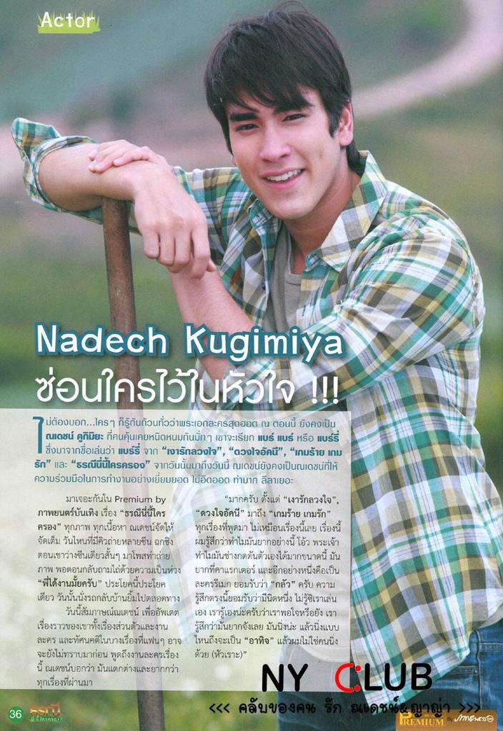 2012年5月《Premium》雜誌TNNKK專刊26
