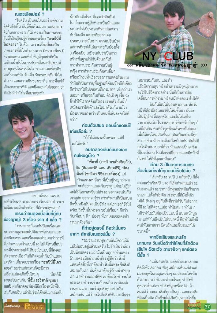 2012年5月《Premium》雜誌TNNKK專刊27
