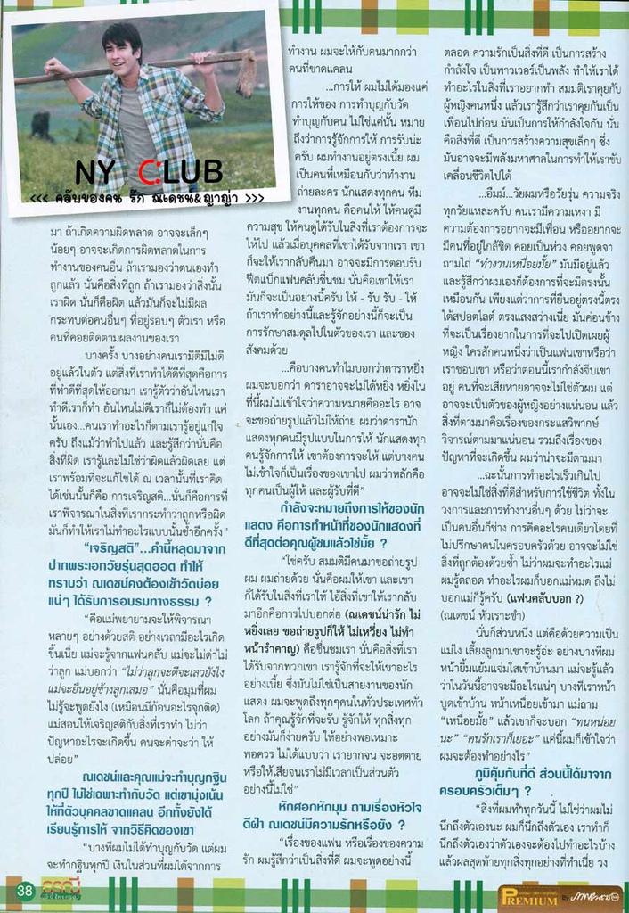 2012年5月《Premium》雜誌TNNKK專刊29