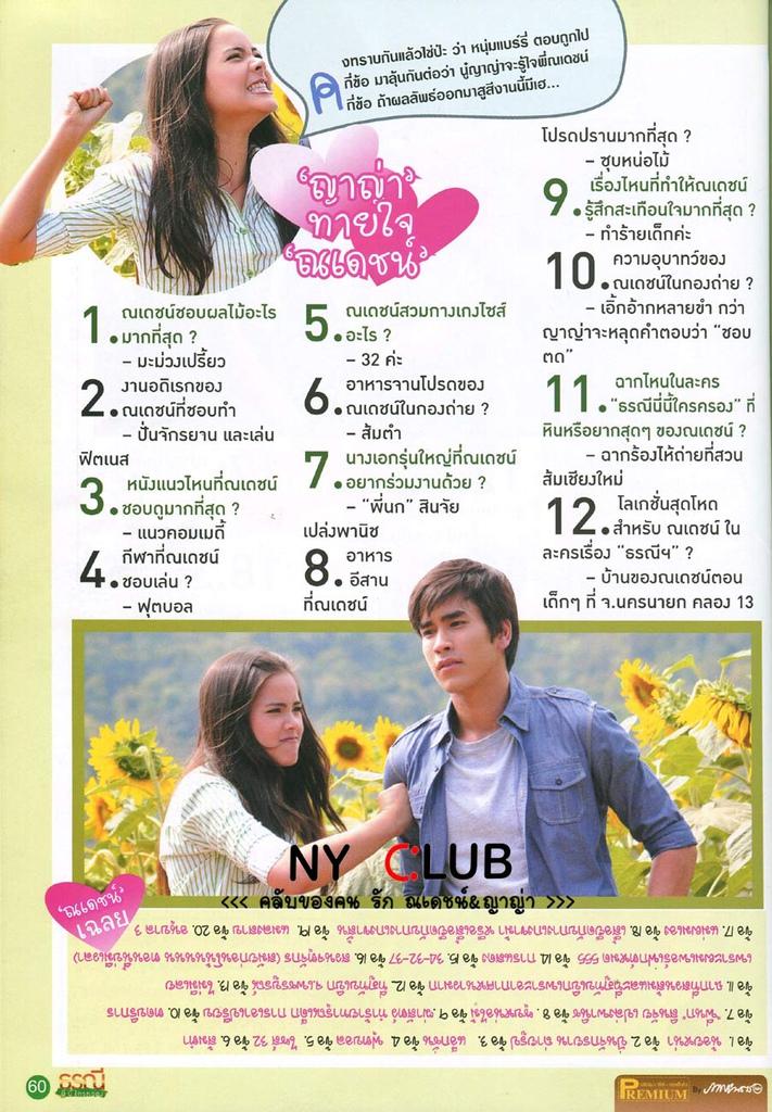 2012年5月《Premium》雜誌TNNKK專刊37