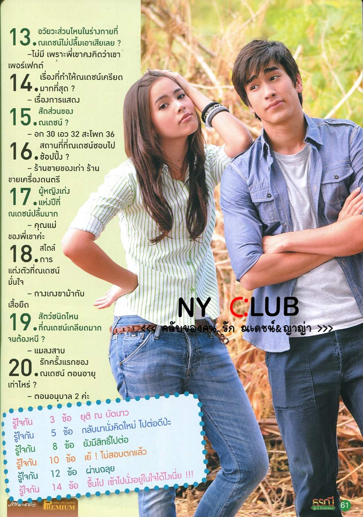2012年5月《Premium》雜誌TNNKK專刊38