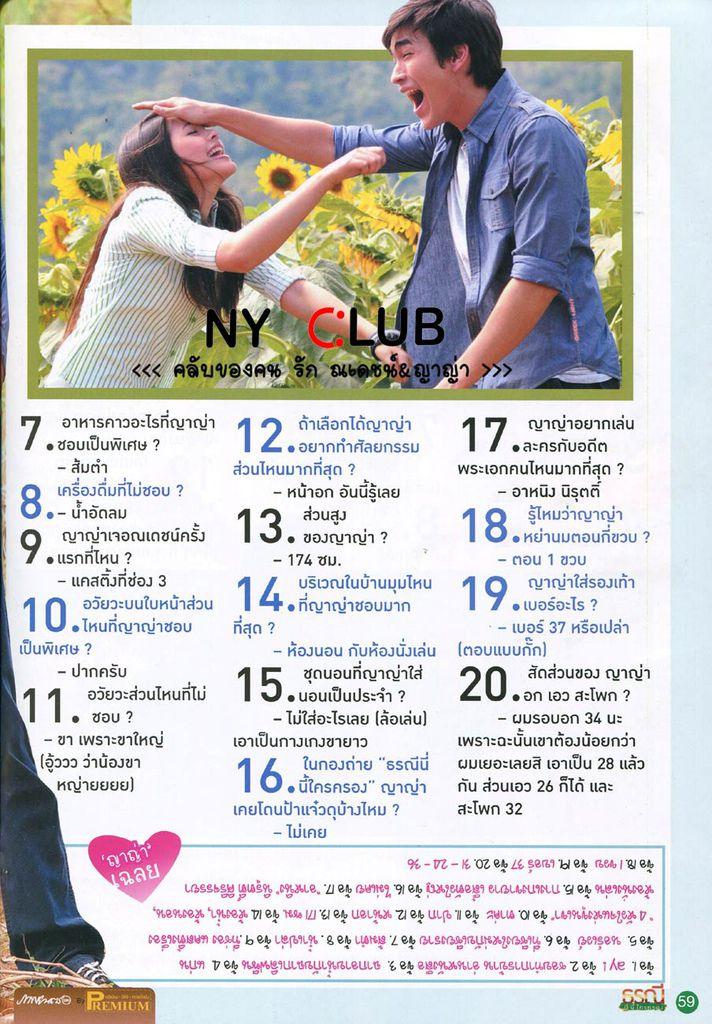 2012年5月《Premium》雜誌TNNKK專刊40