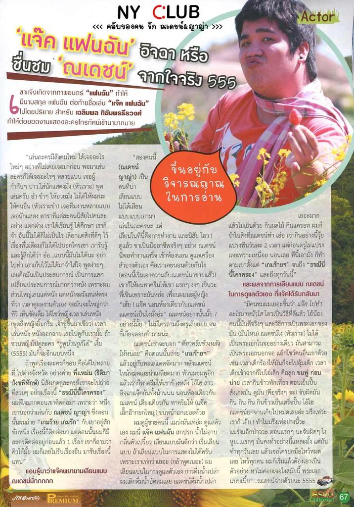 2012年5月《Premium》雜誌TNNKK專刊44