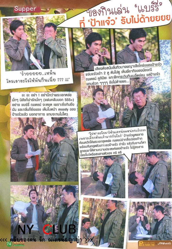 2012年5月《Premium》雜誌TNNKK專刊48