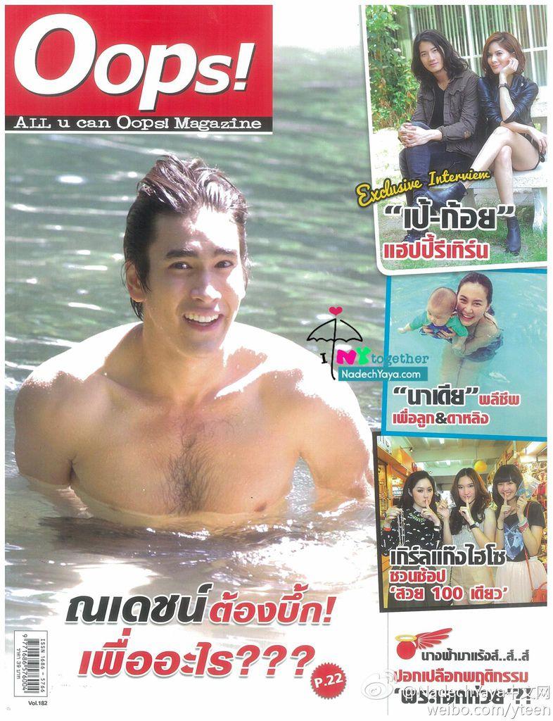 Nadech第182期Oops雜誌封面