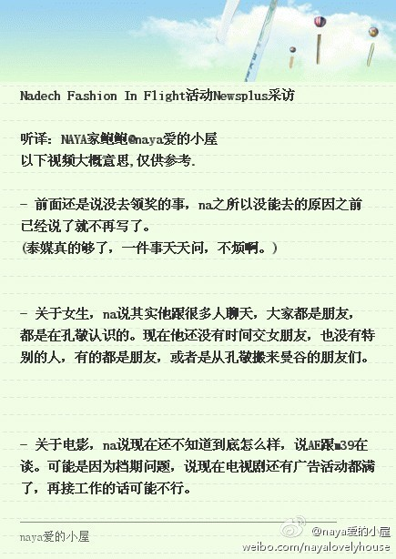 Nadech Fashion In Flight活動Newsplus採訪聽譯