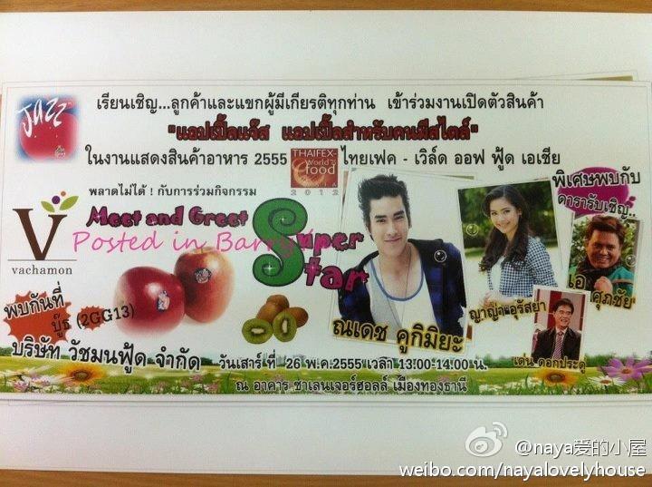 Nadech和Yaya將一同出席2012亞洲食物之THAIFEX世界