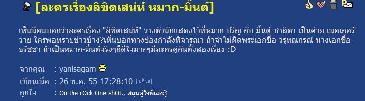 傳聞│Mark MintC 新戲《Likit Sanae 注定的愛》PANTIP