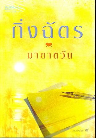 《太陽、月亮、星星》三部曲之《Maya Tawan太陽幻影》原小說封面