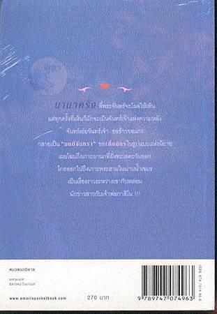 《太陽、月亮、星星》三部曲之《Mon Jantra月光魅影》原小說封底