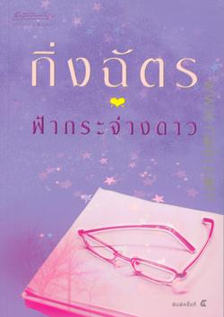 《太陽、月亮、星星》三部曲之《Fah Kra Jang Dao繁星满天》原小說封面