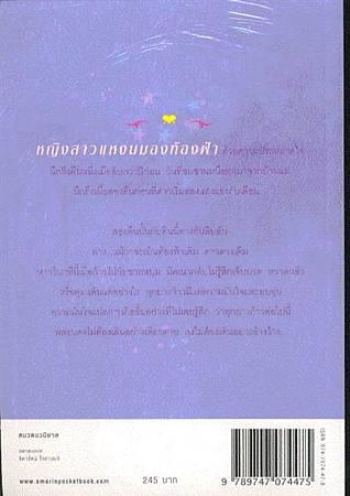 《太陽、月亮、星星》三部曲之《Fah Kra Jang Dao繁星满天》原小說封底
