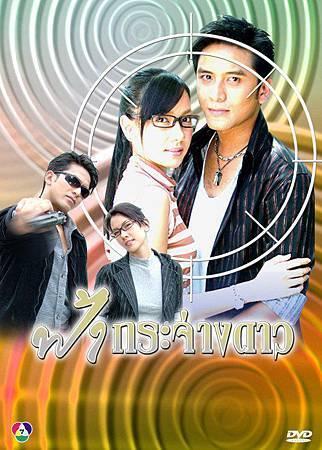 《太陽、月亮、星星》三部曲之《Fah K ra Jang Dao繁星满天》舊版電視劇