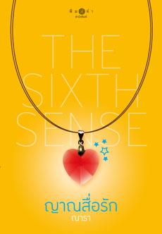 《第六感 》The Sixth Sense第一部