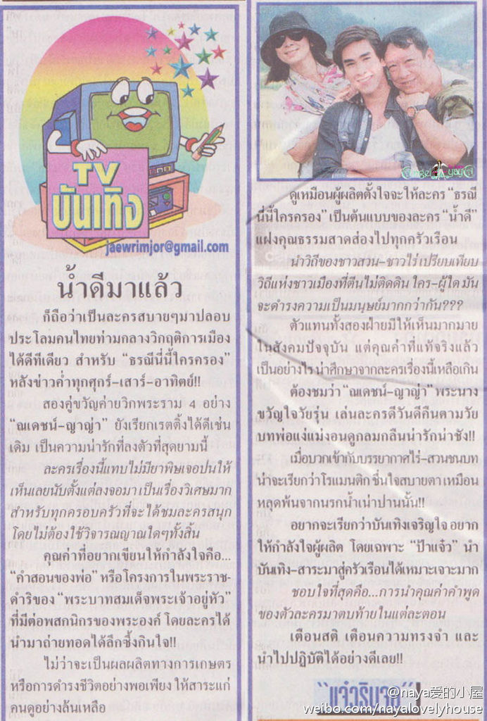 Thairath報對TNNKK的劇評(Many thanks to P Kaew for scanning and translation)報紙評價