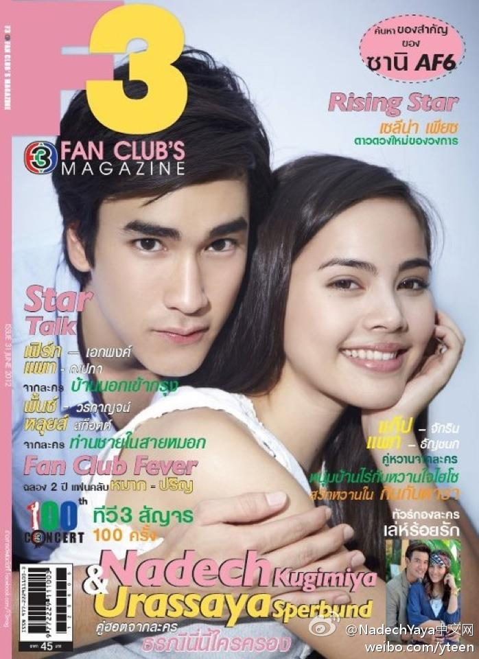 2012年7月Nadech Yaya F3 Fan Club