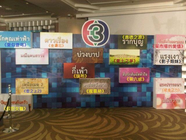 2012年7月6日CH3下半年劇集推介會上將推介的15部戲。