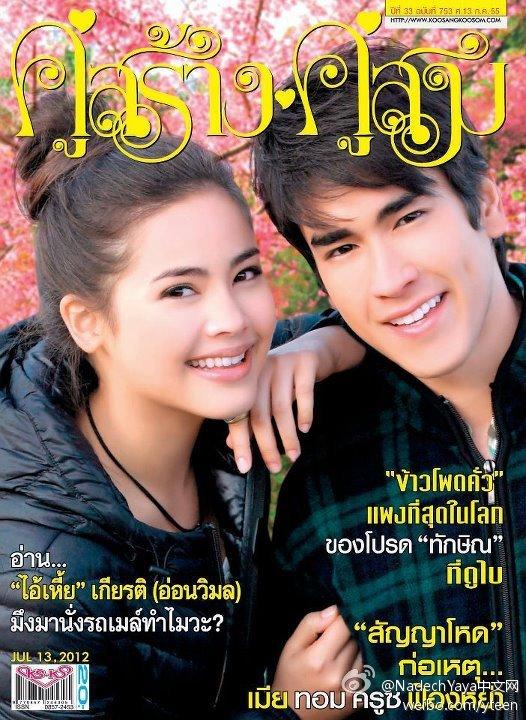 將於7月13日上市的Nadech Yaya《伴侶》雜誌封面