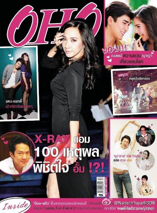 """2012年8月OHO雜誌封面標題""""Nadech甜蜜邀請Yaya環遊世界"""""""